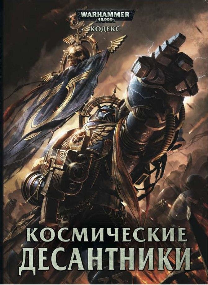 warhammer 40000 кодекс скачать 7 редакция rus